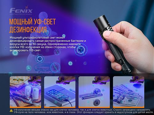 Ручной фонарь с дополнительным УФ 270 нм. для дезинфекции Fenix LD32 UVC   Дополнительный ультрафиолет 270-280 нм. Антисептик