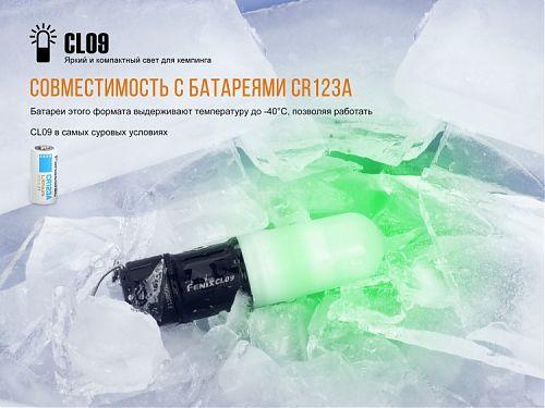 Fenix CL09   200 лм.  Дополнительные красный и зеленый свет.Micro-USB.