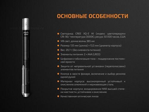 Фонарь penlight  Fenix LD05 V2.0 с белым и ультрафиолетовым светом 365 нм.  Теплый белый + ультрафиолет 365 нм.