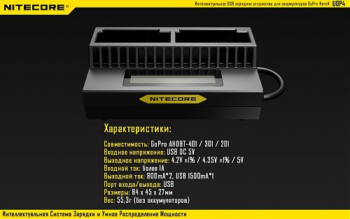 Зарядное устройство NiteCore UGP4 для GoPro4  USB-устройство для аккумуляторов GoPro HERO3/3+