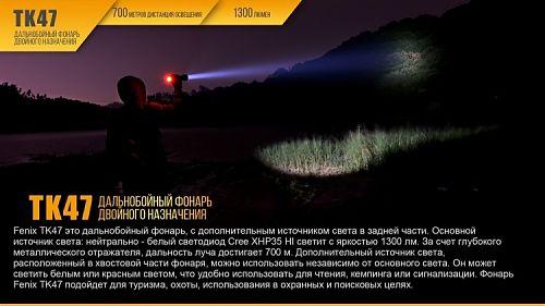 Фонарь Fenix TK47 Cree XHP35 HI  1300 лм.  700 м. Дополнительные источники белого и красного света в хвосте фонаря