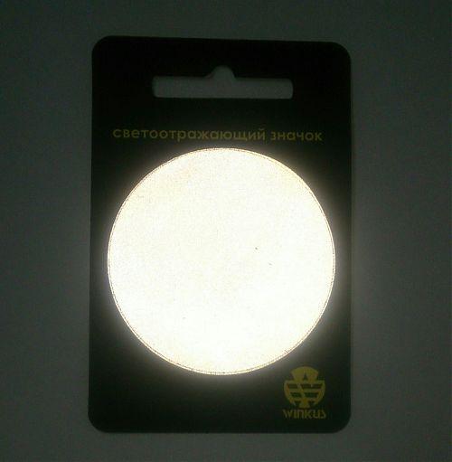 Матовый световозвращающий значок 55мм  Матовый светоотражающий значок. Цвет серый