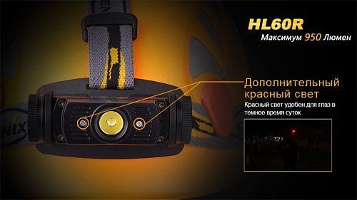 Налобный фонарь Fenix HL60RDY Cree XM-L2 U2 Neutral White LED   950 лм. Индикатор заряда.Дополнительный красный диод. USB кабель для зарядки