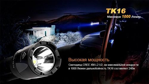 Тактический фонарь Fenix TK16