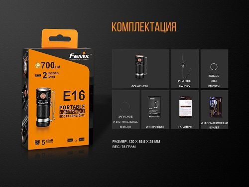 Мини фонарик с магнитом и клипсой Fenix E16  700 лм. на аккумуляторе 16340, 300 лм. на батарейке Cr123