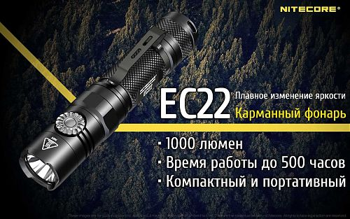 Фонарь Nitecore EC22 с плавной регулировкой яркости  Плавное переключение яркости с 0,5 до 1000 люмен