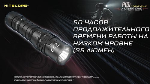 Тактический подствольный фонарь с прямым доступом к стробоскопу NITECORE P10i   Кнопка STROB READY, UCB -C