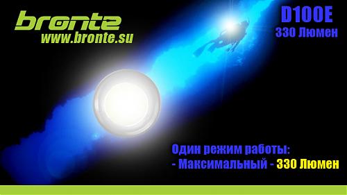 Светодиодный подводный фонарь  Светодиодный подводный фонарь 330лм