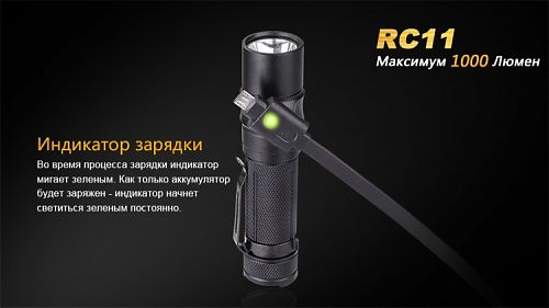 Фонарь Fenix RC11 Cree XM-L2 U2 LED  Компактный. 1000лм. Аккумулятор 18650. Магнитная зарядка