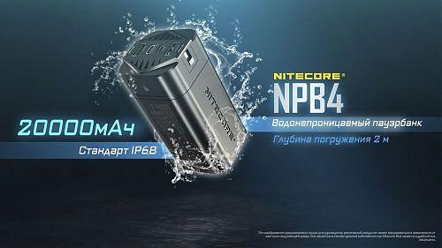 Водонепроницаемый power bank 20000mAh  - NITECORE NPB4 Power Bank IP68  в ФОНАРИКИ.РУ  Влагозащита IP68. выдерживает погружение под воду на 2 м в течение 30 мин