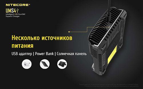 Универсальное зарядное устройство NiteCore UMS4  Li-ion и Ni-MH / Ni-Cd. Максимальный ток на один слот 3000mA