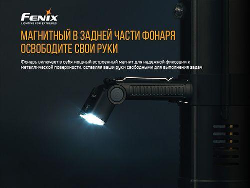 Г-образный фонарь с магнитом Fenix WT20R   Ближний и дальний свет. Совместим с батарейками АА