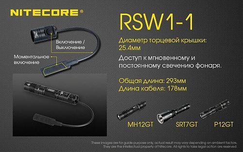 Выносная кнопка прямая NiteCore RSW1-1 NEW  Для фонарей с диаметром корпуса 25.4 мм. Короткий кабель (17,8 см)