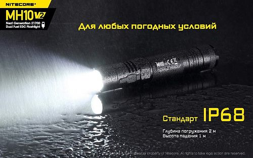 Ручной аккумуляторный фонарь NiteCore MH10 V2  3 часа 45 минут на максимальном режиме. Зарядка Tipe-C