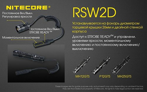 Выносная кнопка витая NiteCore RSW2D  Витая. Длина 55 см
