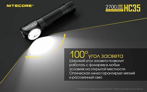 Сверхмощный налобный фонарь и очень яркий светодиодный мощностью 2700лм Nitecore HC35 с встроенной зарядкой и магнитом  Встроенная зарядка, магнит в торце, индикатор заряда, быстросъемное налобное крепление