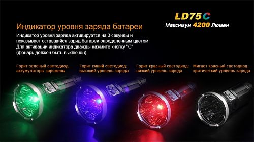 Фонарь Fenix LD75C Cree XM-L2 (U2)  Поисковый фонарь.4200 лм. Дополнительные цветные светодиоды