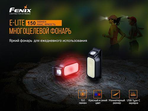 Фонарь прищепка на кепку Fenix E-LITE   Прищепка. Доп. сигнальные режимы. USB Type-C