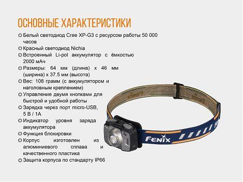 Налобный фонарь Fenix HL32Rb  600 лм. в режиме Burst. Micro-USB. Аккумулятор на 2000 мАч.Micro-USB
