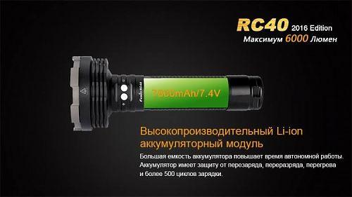 Fenix RC40  Перезаряжаемый мощный фонарь, функция PowerBank