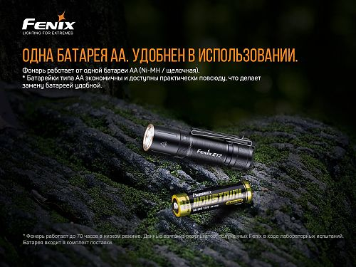 Фонарь на батарейке  Fenix E12 v.2  Компактный фонарик на одной батарейке АА. Клипса